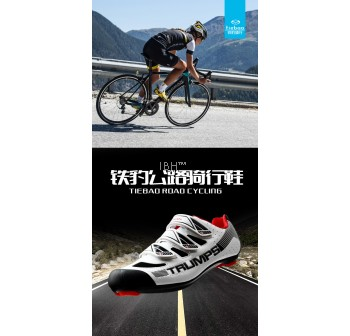 2018 Tiebao Trumps road cycling shoe clipless