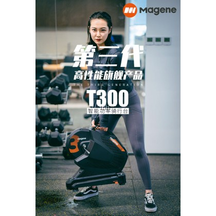 Magene Gravat 3 T300 Indoor ±2% Accuracy 22% Slope 2600W power Smart Trainer Direct Drive Ultra Silence OneLap