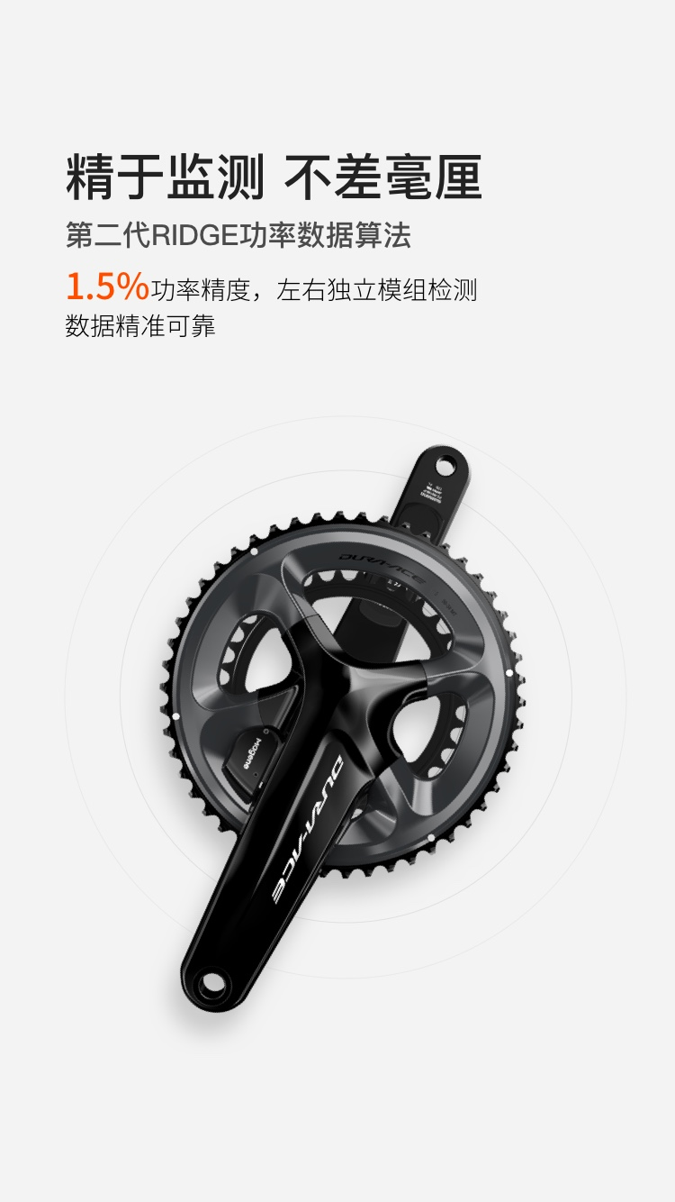 Magene dual sided power meter ultegra r8000